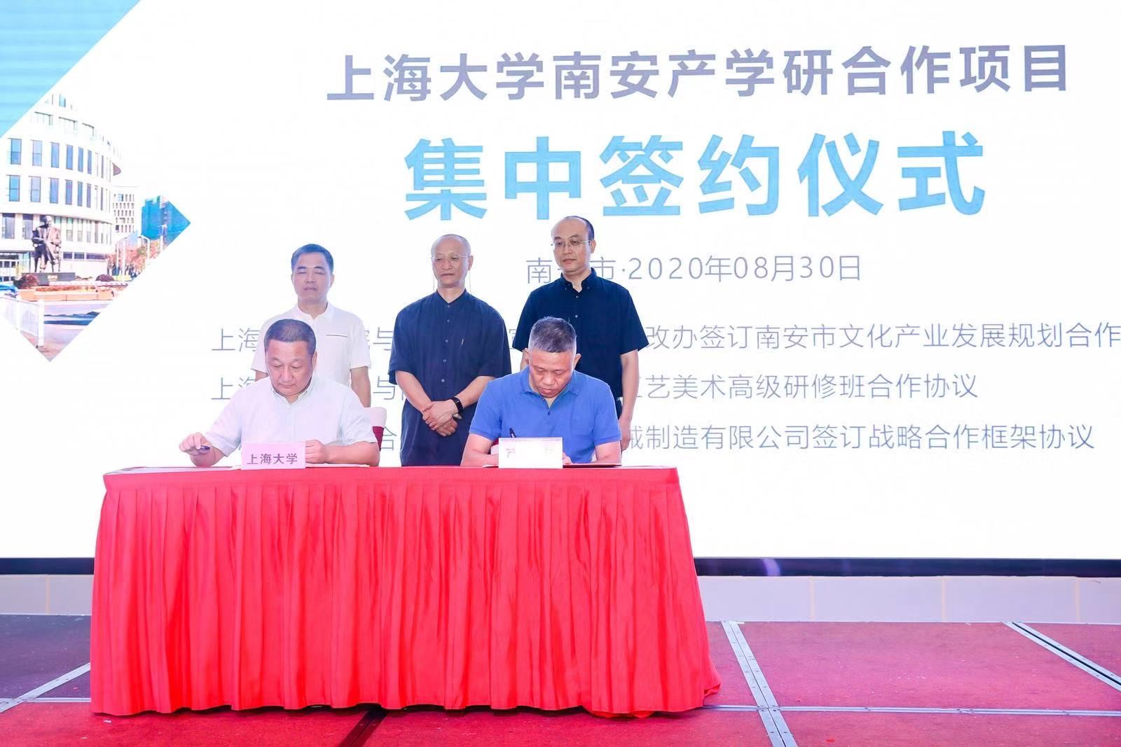Warmly celebrate  Shanghai University-S.L Machinery  Strategic Cooperation Agreement Signing and Opening Ceremony of Advanced Environmental Protection Equipment Engineering Technology Research Center